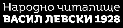 "НЧ ""Васил Левски 1928"""